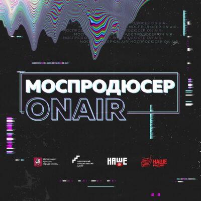 Стартует прием заявок на музыкальный конкурс «Моспродюсер ON AIR»