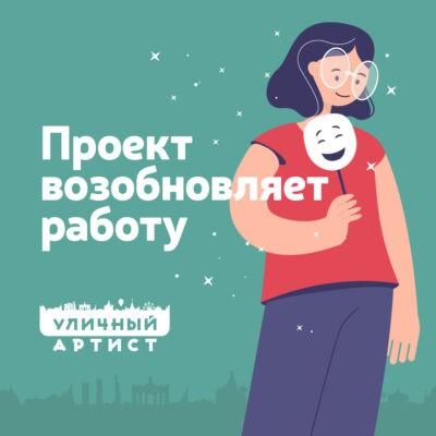 Проект «Уличный артист» возобновляет работу!