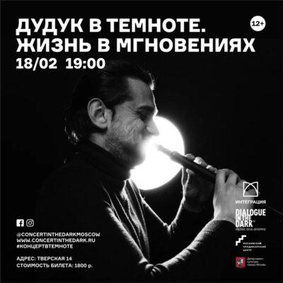 «Концерты в темноте» 18.02.21