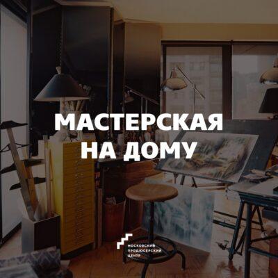 «Мастерская на дому» в гостях у Натальи Яким