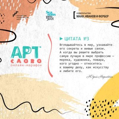 Марафон «АРТ-СЛОВО: Мечты и ценности» для художников, графиков и дизайнеров.