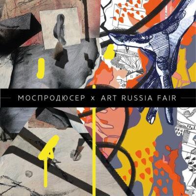 Моспродюсер примет участие в ярмарке современного искусства Art Russia Fair