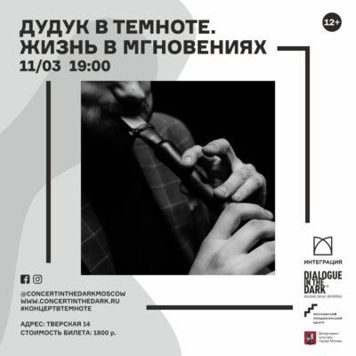 «Концерты в темноте» 11.03.21