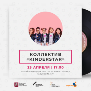 """Коллектив KINDERSTAR даст онлайн-концерт для фонда """"Даунсайд Ап"""""""
