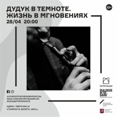 «Концерты в темноте» 28.04.21