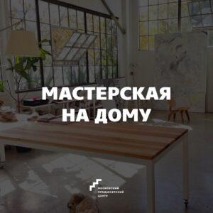 «Мастерская на дому» в гостях у Саши Катинаускиене