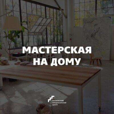 «Мастерская на дому» в гостях у Ромы Ермакова