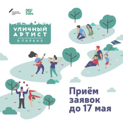 """Старт проекта """"Уличный артист в парках"""""""