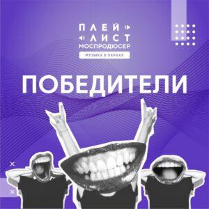 """Победители проекта """"Плейлист Моспродюсер   Музыка в парках"""""""