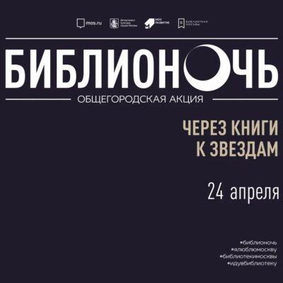 """24 апреля пройдет """"Библионочь 2021"""""""