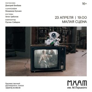 «На стриме». Премьера спектакля Арт-платформы Моспродюсер.