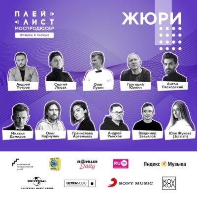 Жюри проекта «Плейлист Моспродюсер | Музыка в парках»
