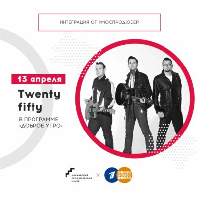 "Группа ""Twenty Fifty"" в эфире 1 канала"