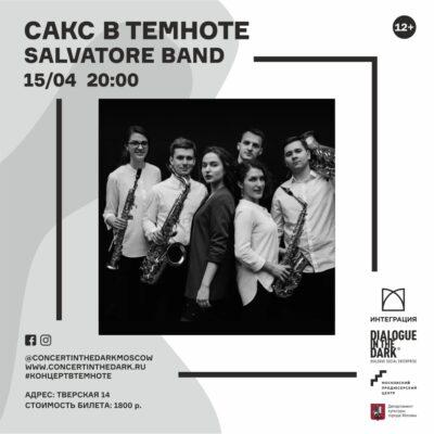 «Концерты в темноте» 15.04.21