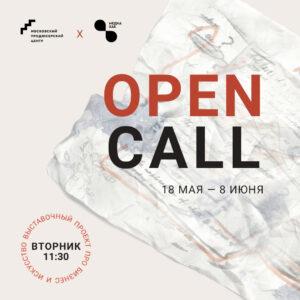 Объявлен open call для художников «Вторник 11:30»