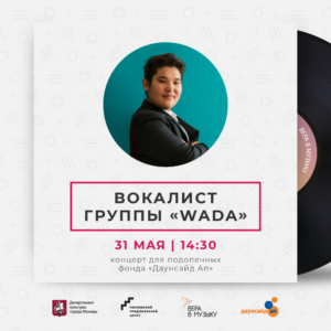 31 мая в 14:30 состоится концерт проекта «Вера в музыку»