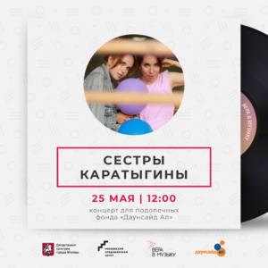 25 мая в 12:00 состоится концерт проекта «Вера в музыку»
