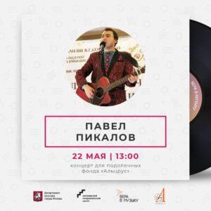 """Павел Пикалов выступит для Фонда """"Альцрус"""""""