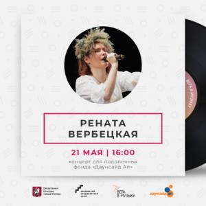 """21 мая в 16:00 состоится концерт проекта """"Вера в музыку"""""""