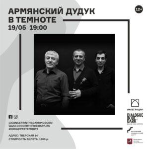 «Концерты в темноте» 19.05.21