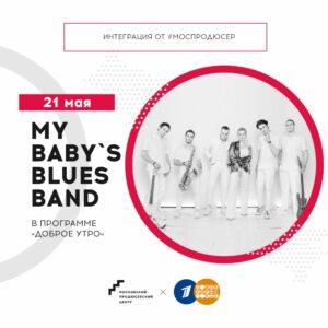 "Коллектив ""My Baby's Blues Band"" в эфире 1 канала"