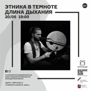 «Концерты в темноте» 20.05.21