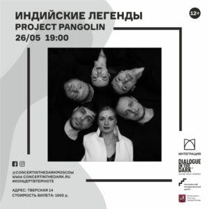 «Концерты в темноте» 26.05.21