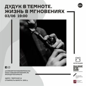 «Концерты в темноте» 03.06.21
