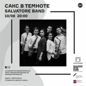«Концерты в темноте» 10.06.21