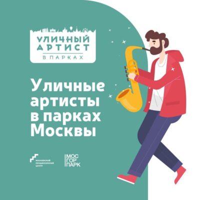 """Живые прослушивания проекта """"Уличный артист в парках"""" переносятся"""