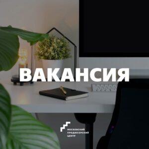 Вакансии #Моспродюсер