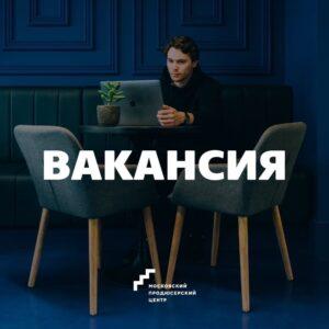 Стань частью команды #Моспродюсер