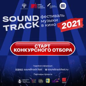 Фестиваль «Soundtrack» снова ищет таланты