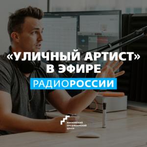 """""""Уличный артист"""" на Радио России"""