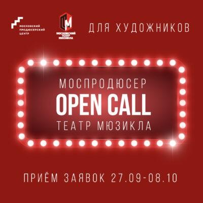 Open Call от Моспродюсер и Московского театра мюзикла 🎙
