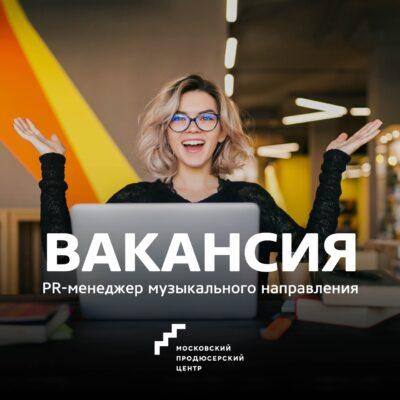 Вакансия в Моспродюсер