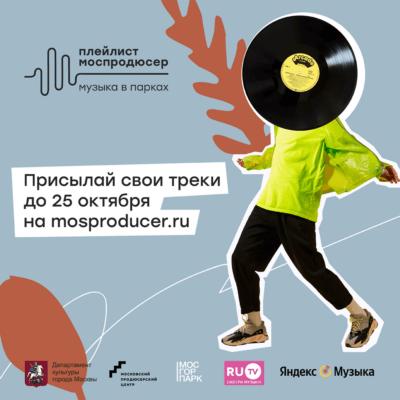 Стартовал новый сезон проекта «Плейлист Моспродюсер | Музыка в парках».